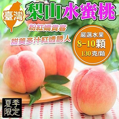 【天天果園】台灣梨山水蜜桃(每盒1.2kg/8-10顆) x1盒