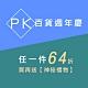 tic tac toe PK百貨週年慶 product thumbnail 1