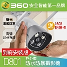 360 D801戶外型防水防暴智能攝影機 [到府安裝版]