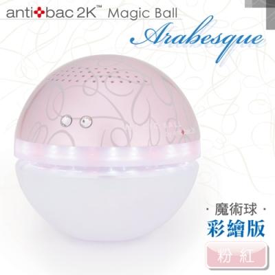 安體百克antibac2K Magic Ball空氣洗淨機 彩繪版/粉紅 QS-1A4