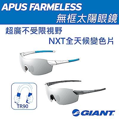 GIANT APUS FRAMELESS 無框太陽眼鏡 NXT全天候變色片