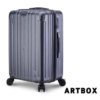 【ARTBOX】點陣星光 26吋煞車輪拉絲紋可加大行李箱(時尚灰)