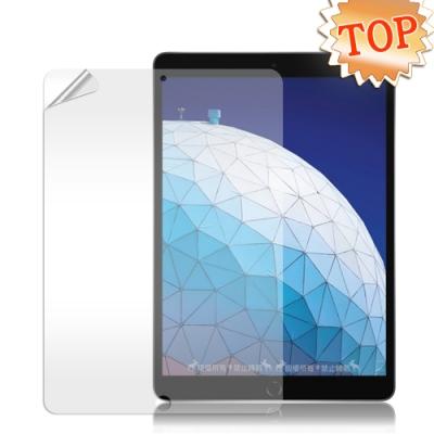 2019 iPad Air/ iPad Pro 10.5吋 高透光亮面耐磨保護貼 平板保護膜