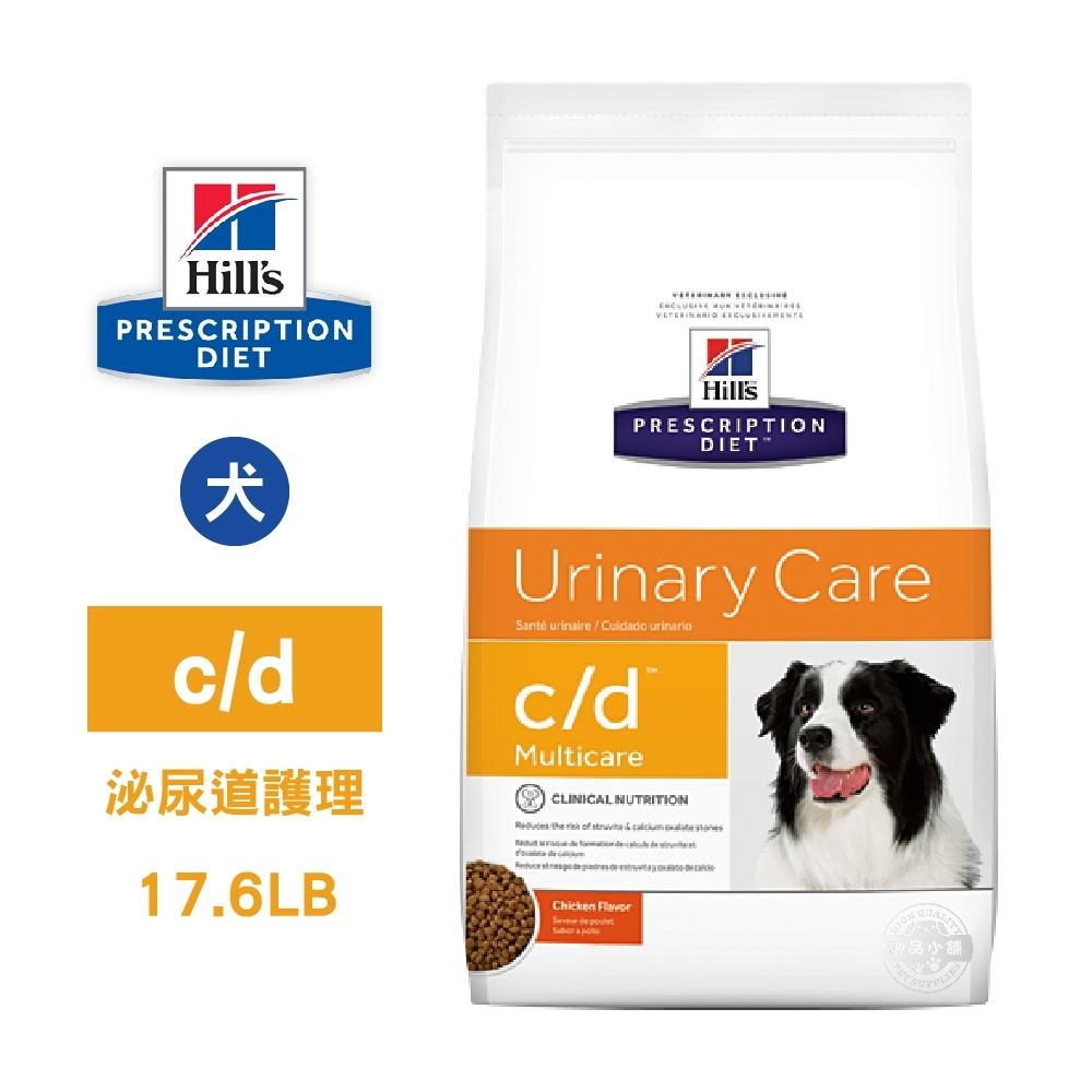 Hill's 希爾思 處方 犬用 c/d Multicare 17.6LB 全效 泌尿道健康 狗飼料