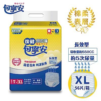 包寧安棉柔護膚 復健易拉褲(內褲型) 成人紙尿褲(XL7片X8包/箱)