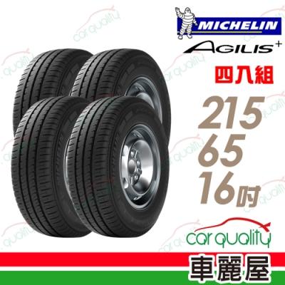 【米其林】AGILIS+ 輕卡胎 省油耐磨輪胎_四入組_215/65/16