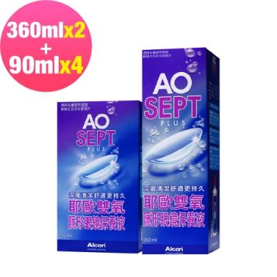 愛爾康 AO耶歐 雙氧隱形眼鏡保養液(360mlx2+90mlx4)