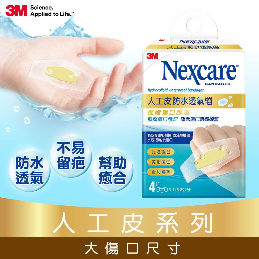 3M Nexcare 人工皮防水透氣繃(4片包) H5504