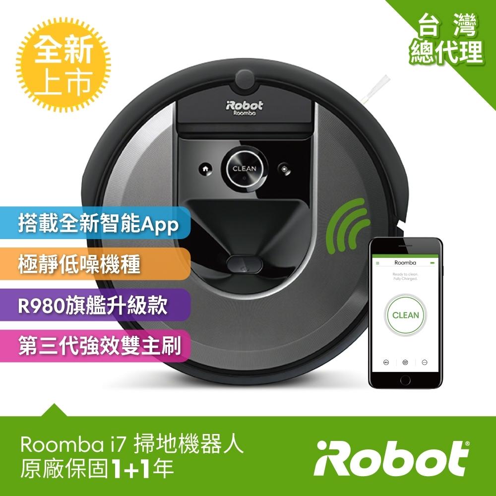 美國iRobot Roomba i7 智慧地圖+wifi掃地機器人 (總代理保固1+1年)