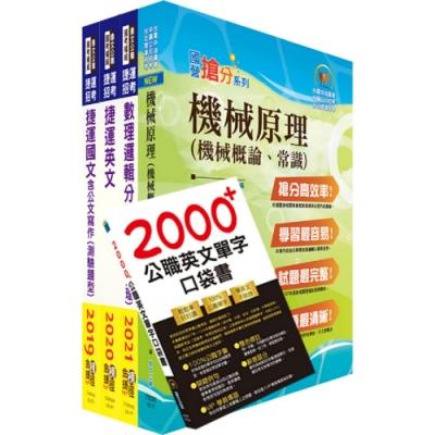 110年桃園捷運招考(技術員-維修機械、軌道類)套書(贈英文單字書、題庫網帳號、雲端課程)