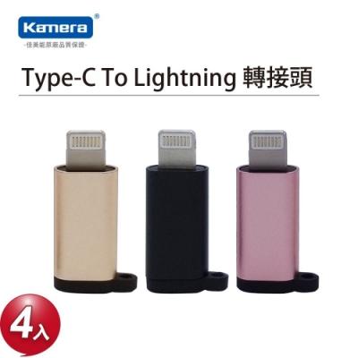 Kamera Type-C To Lightning 轉接頭 - 四入組