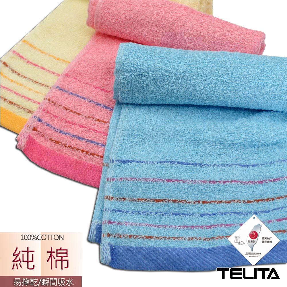 TELITA  純棉色彩條紋易擰乾毛巾(2入組)