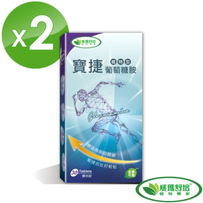 威瑪舒培 寶捷植物型葡萄糖胺 30錠/盒 (共2盒)