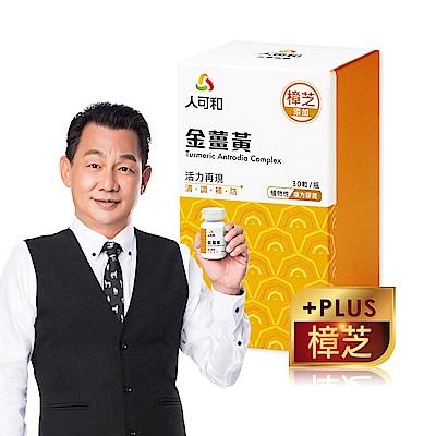 【人可和】 金薑黃(30粒/瓶-)(樟芝添加)-先清再補活力瞬現欠睡對策