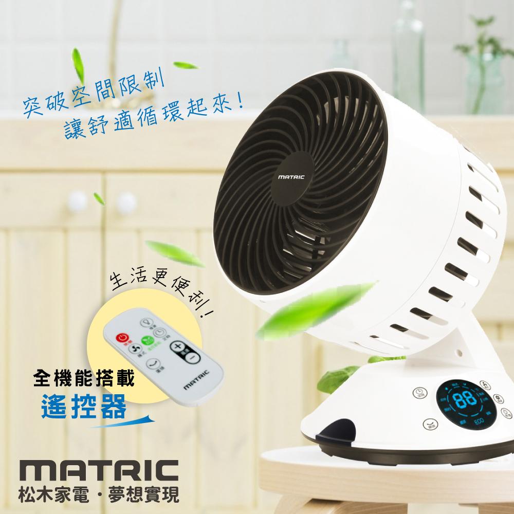 松木MATRIC智能觸控強力環流循環扇(MG-AF0810M)