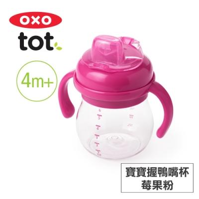 美國OXO tot 寶寶握鴨嘴杯-莓果粉