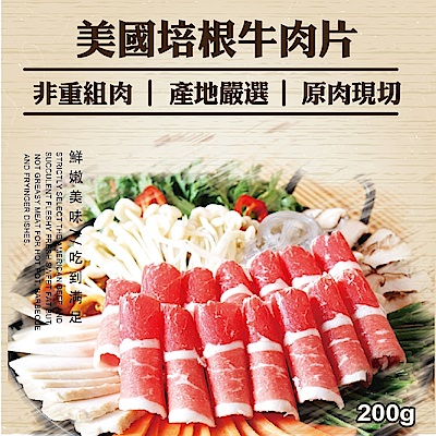 【海陸管家】霜降培根牛五花薄切肉片(每盒約200g) x4盒