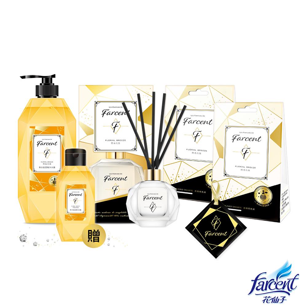 Farcent香水 璀璨名媛香氛沐浴組合-同名花語(擴香X1+沐浴露X1+香氛袋X2)