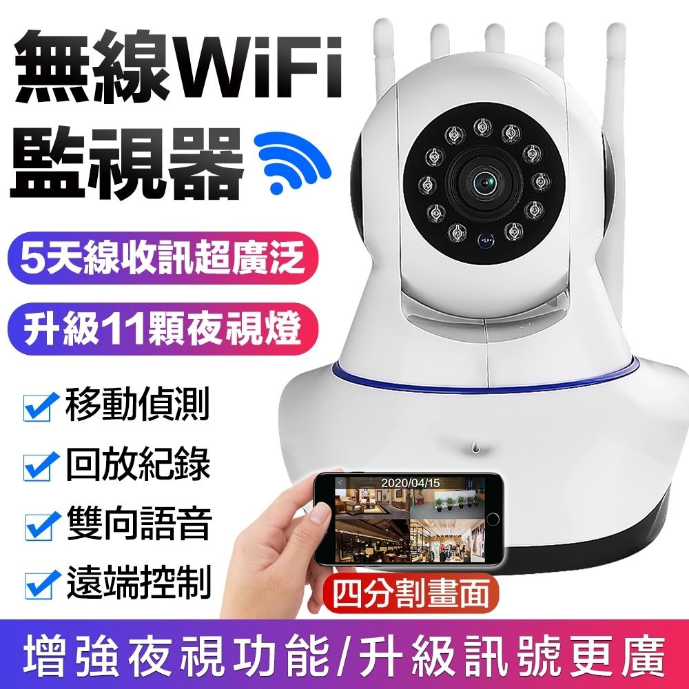 【Uta】無線網路旋轉監視器HD9(升級版)