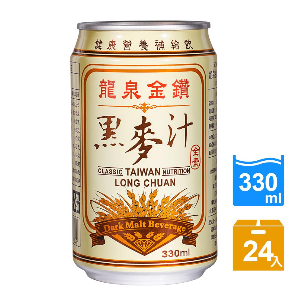 龍泉金鑽黑麥汁(330ml*24瓶)