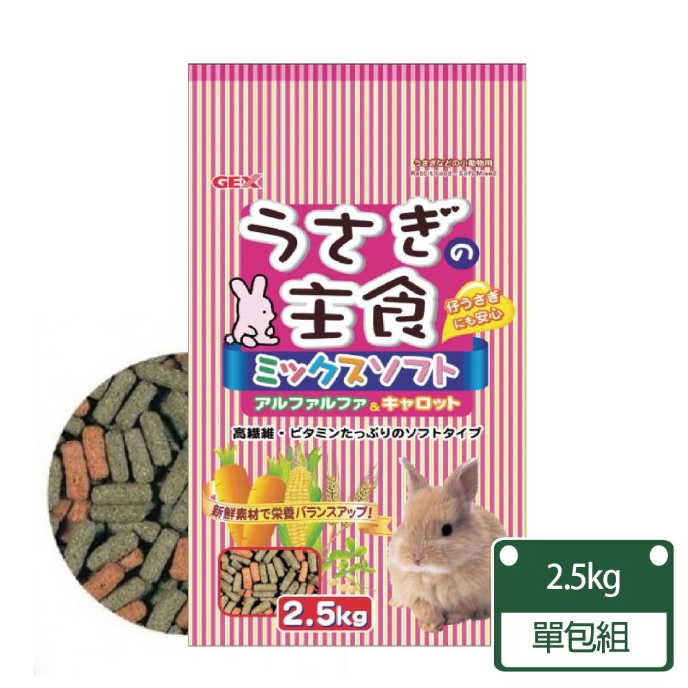 GEX-ab-109兔子除臭綜合主食 2.5KG(GEX兔飼料)
