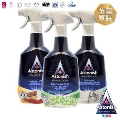 Astonish英國潔 全方位清潔三入組-除黴/除油/浴廁(750mlx3)