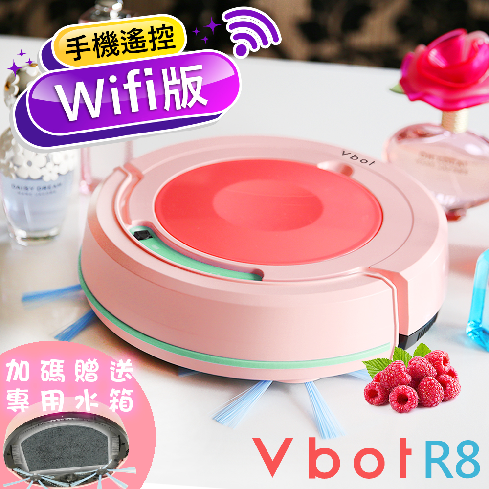 Vbot R8果漾機 Wifi手機版 掃地機器人 超優惠組合套餐(兩色可選)