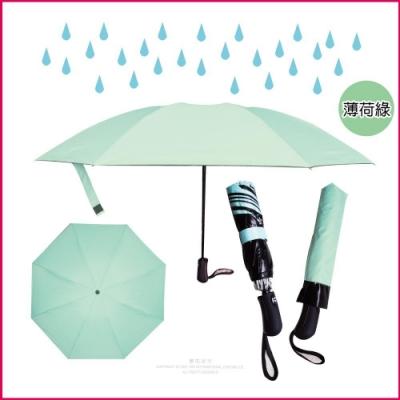 【生活良品】8骨自動摺疊反向晴雨傘-素面薄荷綠色(大傘面)