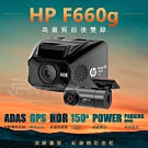HP F660g 前後雙錄行車記錄器 1080P HDR GPS