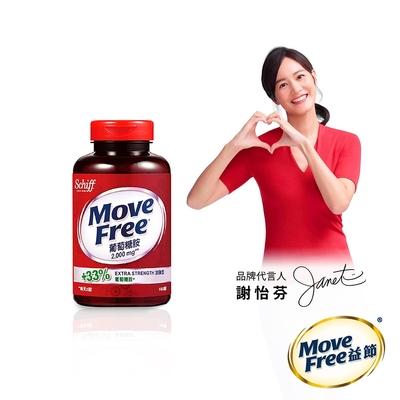 Schiff-Move Free葡萄糖胺錠(150錠x1瓶)