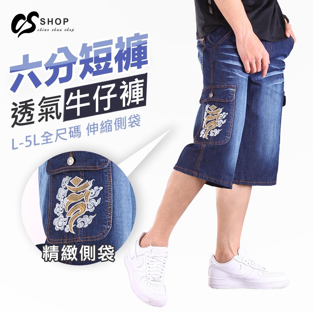 CS衣舖 科技電繡個性工作短褲牛仔六分褲 (丹寧)
