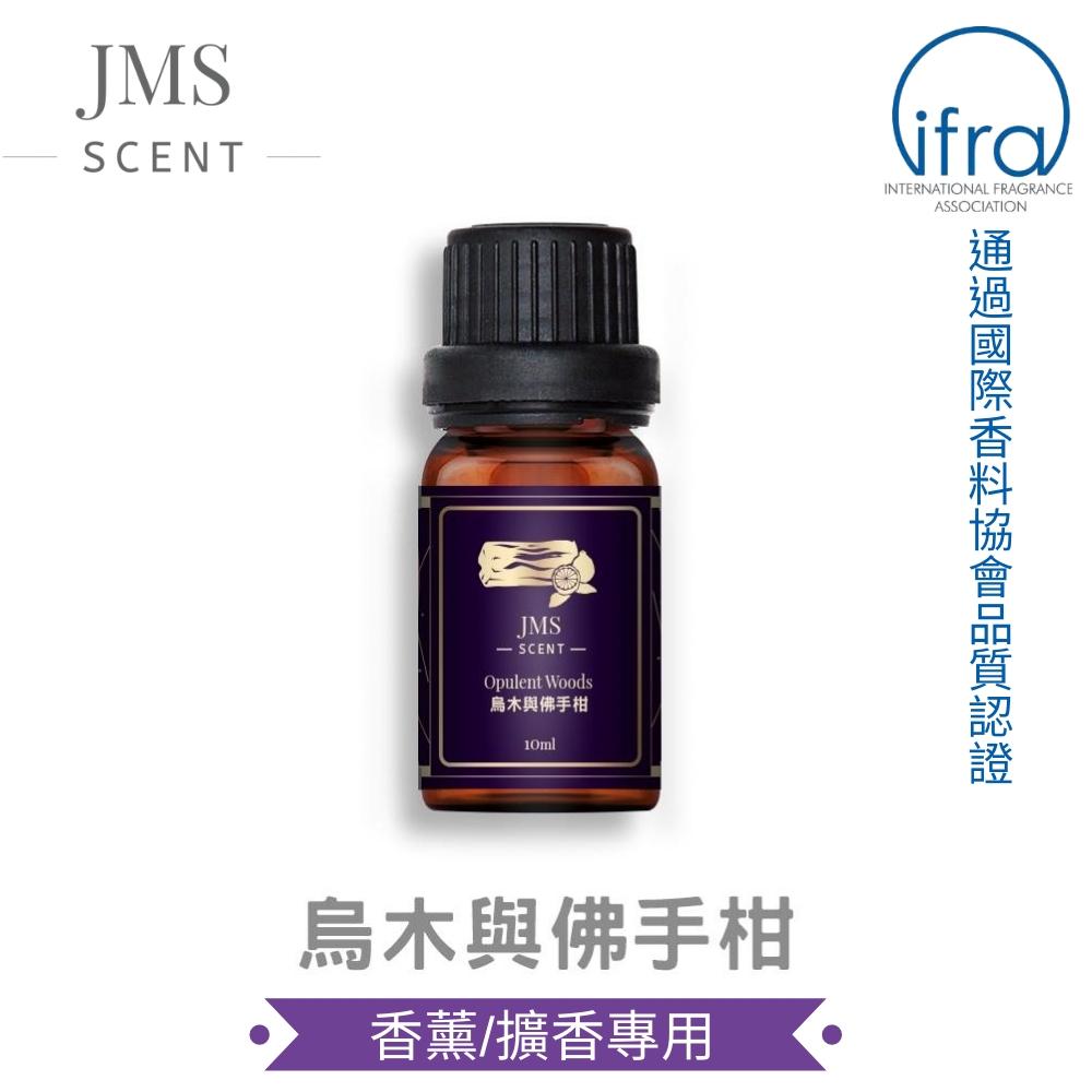 JMScent 時尚香水精油 烏木與佛手柑 IFRA認證 香薰/擴香專用 (10ml)
