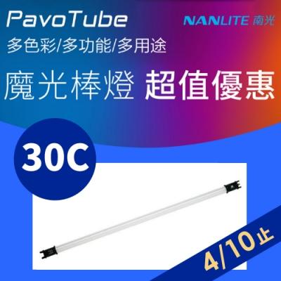 NANGUANG 南冠 Nanlite 南光 PavoTube 30C 可調色溫LED燈管光棒-4呎