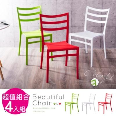 Abel-4入組-Neil尼爾現代簡約餐椅/休閒椅-39x44x85cm