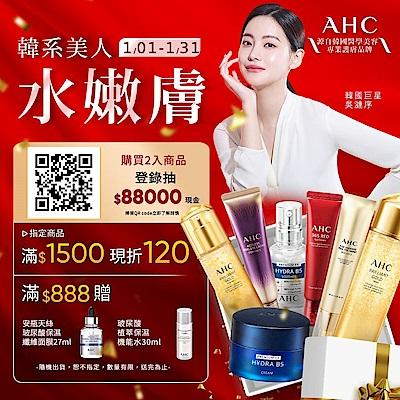 AHC品牌週 滿$1999現折200
