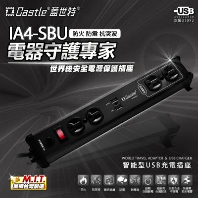 【Castle 蓋世特】鋁合金電源突波智慧型USB充電插座//延長線IA4 SBU尊爵黑180cm