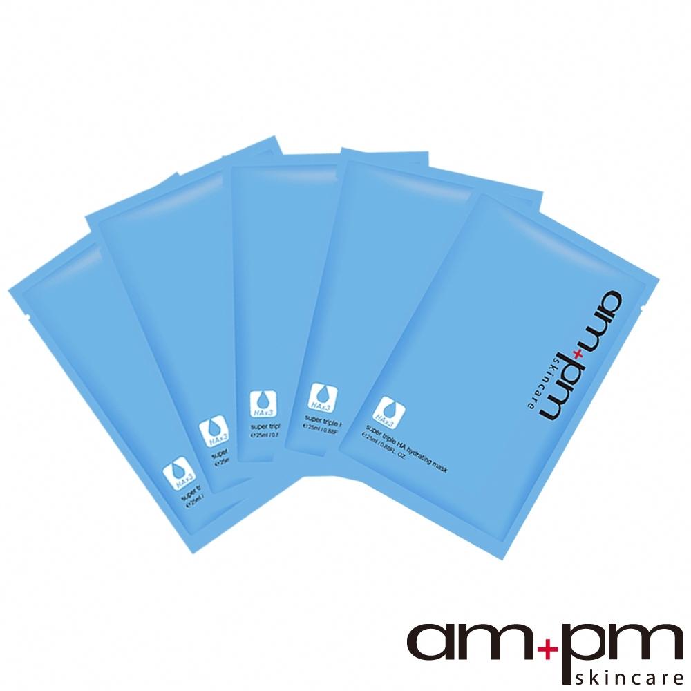 ampm牛爾 滿510出貨 超濃縮三重玻尿酸保濕面膜5入