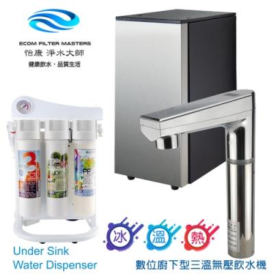 怡康三溫廚下觸控式加熱器大流量直出鮮飲RO淨水器含安裝