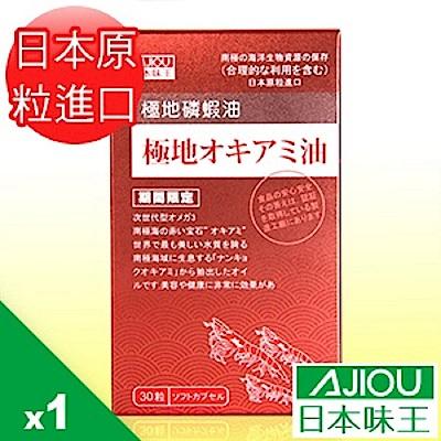 日本味王 極地磷蝦油軟膠囊(30粒/盒) 有效日期:2020/08/19