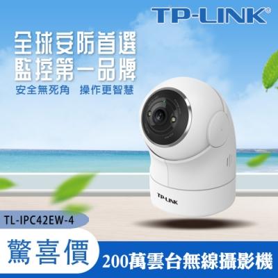 【TP-LINK】智能全彩搖頭機(TL-IPC42EW)