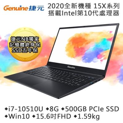 Genuine捷元 15X 15吋筆電 (i7-10510U/8G/500GB PCIe SSD/15.6吋)