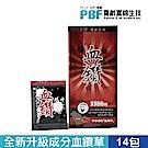 【寶齡富錦】血鑽瑪卡升級版(14包/盒)
