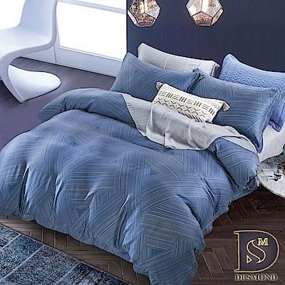 DESMOND岱思夢 雙人 100%天絲兩用被床包組 藍調
