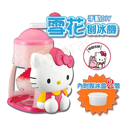 Hello Kitty手動DIY雪花刨冰機(贈兩個冰盒)