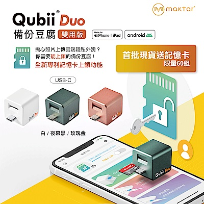QubiiDuo雙用版備份豆腐 USB-C全新規格 (贈64G記憶卡)