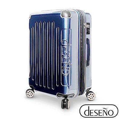 Deseno 尊爵傳奇III-24吋加大防爆拉鍊商務行李箱-藍色