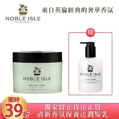 (買就送香梨潤髮乳 250mL)NOBLE ISLE 柳樹之歌身體霜 250ML