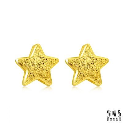 點睛品 足金星星時尚黃金耳環耳釘_計價黃金