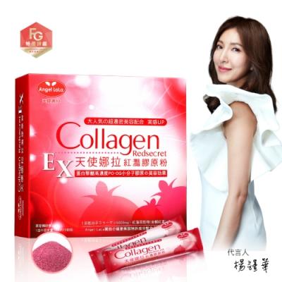 Angel LaLa天使娜拉_EX紅灩膠原粉 白藜蘆醇 日本專利蛋白聚醣 楊謹華代言(15包/盒)