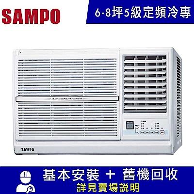 SAMPO 聲寶 6-8坪定頻右吹窗型冷氣AW-PC41R